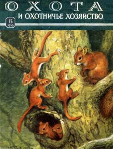 Охота и охотничье хозяйство 1959 №06