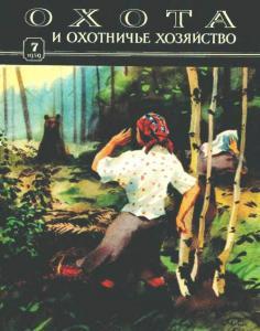 Охота и охотничье хозяйство 1959 №07