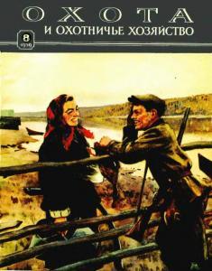 Охота и охотничье хозяйство 1959 №08