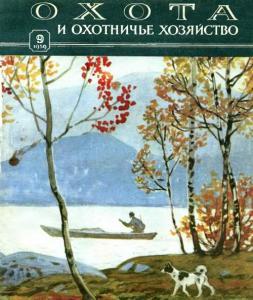 Охота и охотничье хозяйство 1959 №09