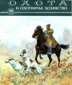 Охота и охотничье хозяйство 1959 №10