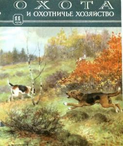 Охота и охотничье хозяйство 1959 №11