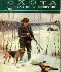 Охота и охотничье хозяйство 1959 №12