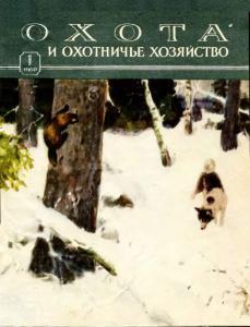 Охота и охотничье хозяйство 1960 №01
