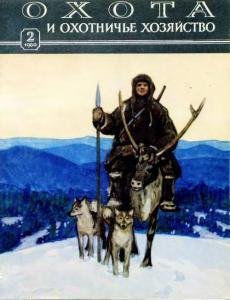 Охота и охотничье хозяйство 1960 №02