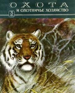 Охота и охотничье хозяйство 1960 №03