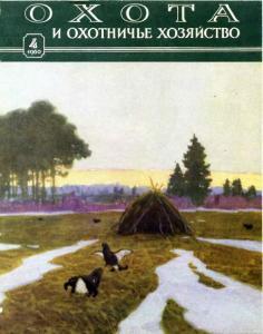 Охота и охотничье хозяйство 1960 №04