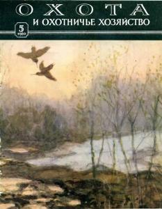 Охота и охотничье хозяйство 1960 №05