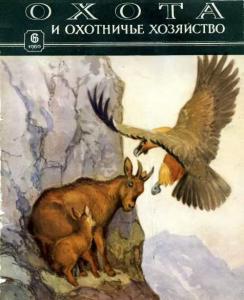 Охота и охотничье хозяйство 1960 №06