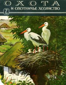 Охота и охотничье хозяйство 1960 №07