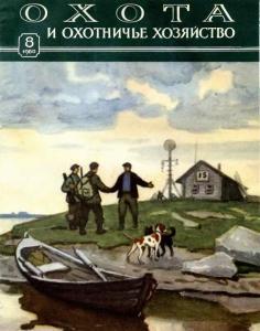 Охота и охотничье хозяйство 1960 №08
