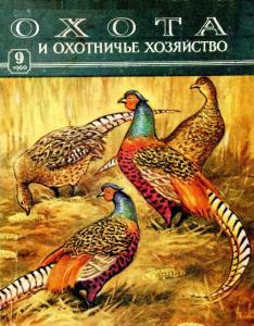 Охота и охотничье хозяйство 1960 №09