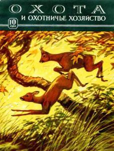 Охота и охотничье хозяйство 1960 №10