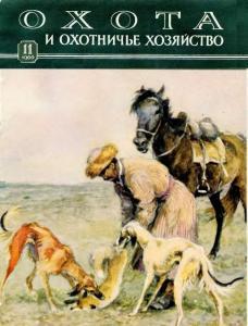 Охота и охотничье хозяйство 1960 №11