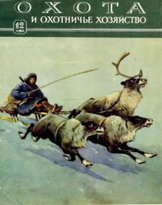 Охота и охотничье хозяйство 1960 №12