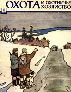 Охота и охотничье хозяйство 1961 №01
