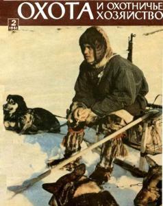Охота и охотничье хозяйство 1961 №02