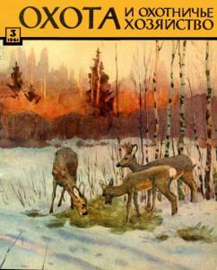 Охота и охотничье хозяйство 1961 №03