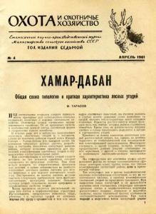 Охота и охотничье хозяйство 1961 №04