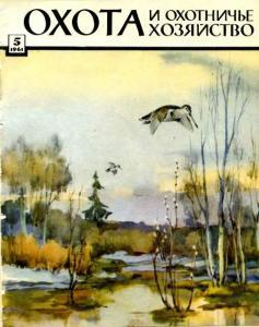 Охота и охотничье хозяйство 1961 №05