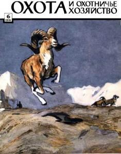 Охота и охотничье хозяйство 1961 №06