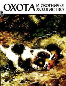 Охота и охотничье хозяйство 1961 №09