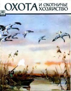 Охота и охотничье хозяйство 1961 №10