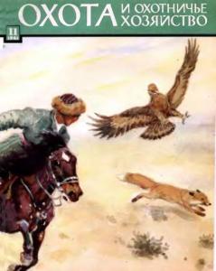Охота и охотничье хозяйство 1961 №11