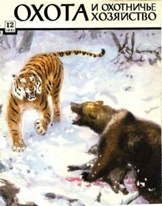 Охота и охотничье хозяйство 1961 №12