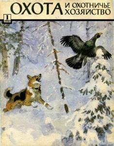 Охота и охотничье хозяйство 1962 №01