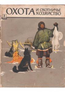 Охота и охотничье хозяйство 1962 №02