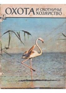 Охота и охотничье хозяйство 1962 №04