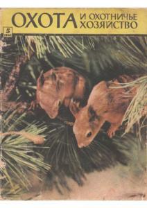 Охота и охотничье хозяйство 1962 №05