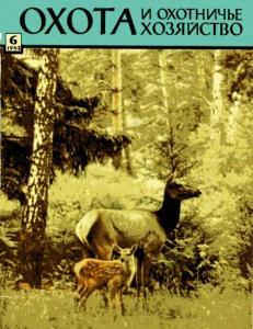 Охота и охотничье хозяйство 1962 №06