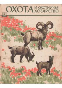Охота и охотничье хозяйство 1962 №07
