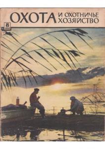 Охота и охотничье хозяйство 1962 №08