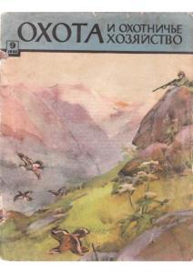 Охота и охотничье хозяйство 1962 №09