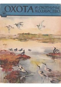 Охота и охотничье хозяйство 1962 №10