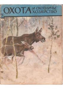 Охота и охотничье хозяйство 1962 №11