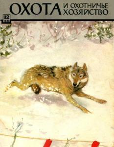 Охота и охотничье хозяйство 1962 №12
