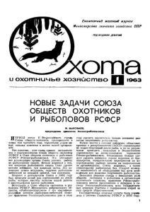 Охота и охотничье хозяйство 1963 №01