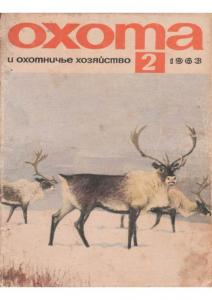 Охота и охотничье хозяйство 1963 №02