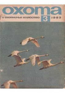 Охота и охотничье хозяйство 1963 №03