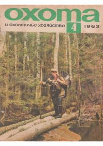 Охота и охотничье хозяйство 1963 №04