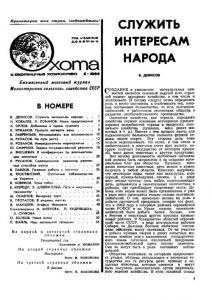 Охота и охотничье хозяйство 1963 №05