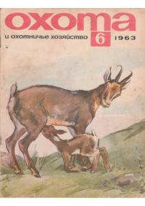 Охота и охотничье хозяйство 1963 №06