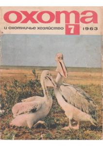 Охота и охотничье хозяйство 1963 №07