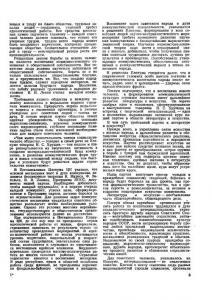 Охота и охотничье хозяйство 1963 №08