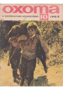 Охота и охотничье хозяйство 1963 №10