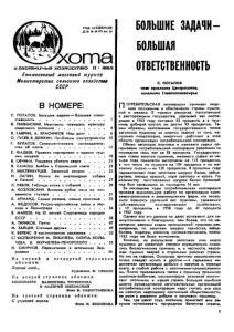 Охота и охотничье хозяйство 1963 №11